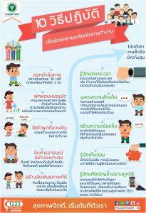 10 วิธีปฏิบัติเพื่อช่วยคลายความเครียดในการทำงาน